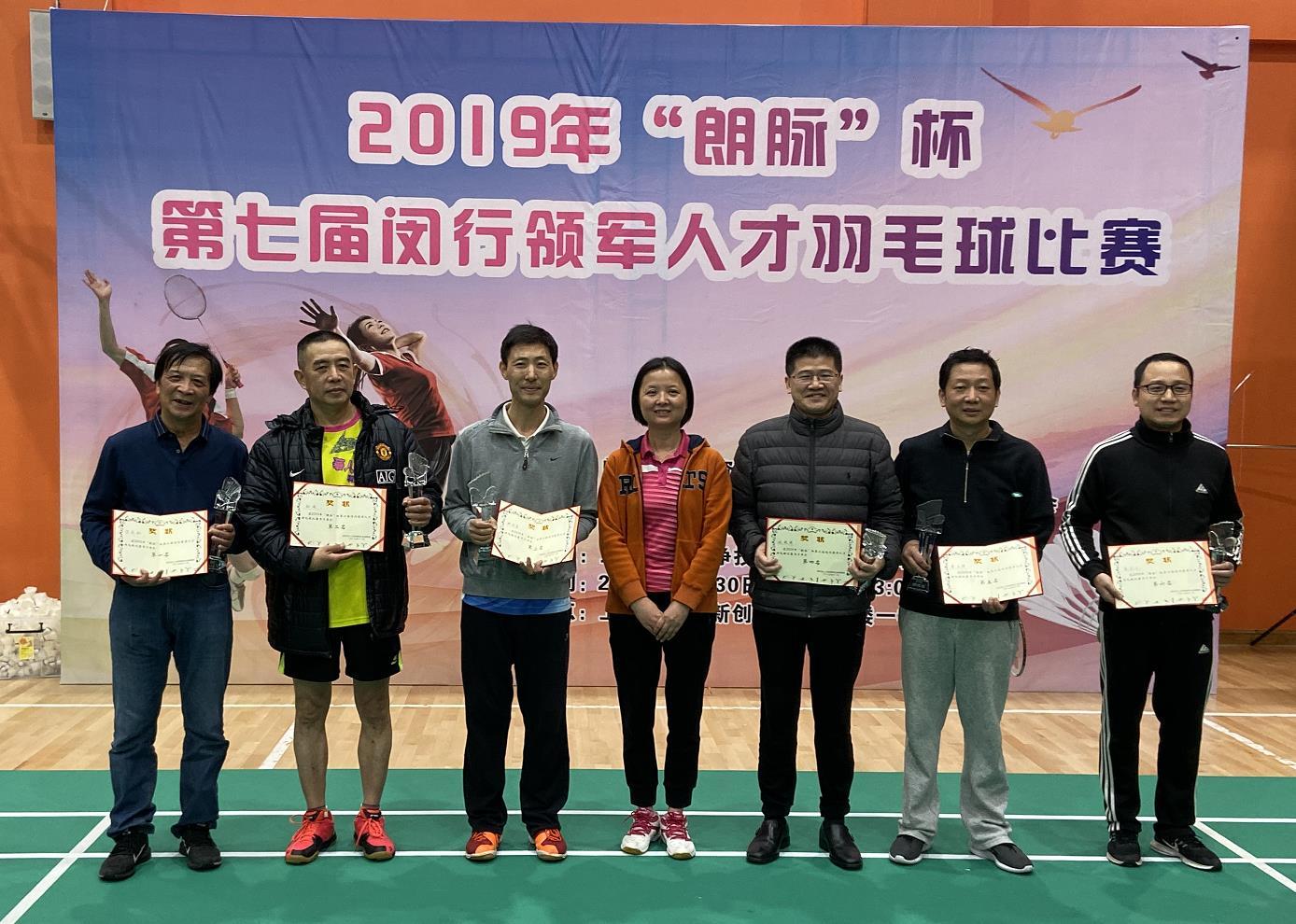 """2019年""""朗脉""""海第七届闵行区领军人才羽毛球比赛"""