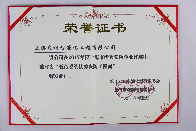 2017寒暑上海市可以安防企业教育体系优秀安防供应商
