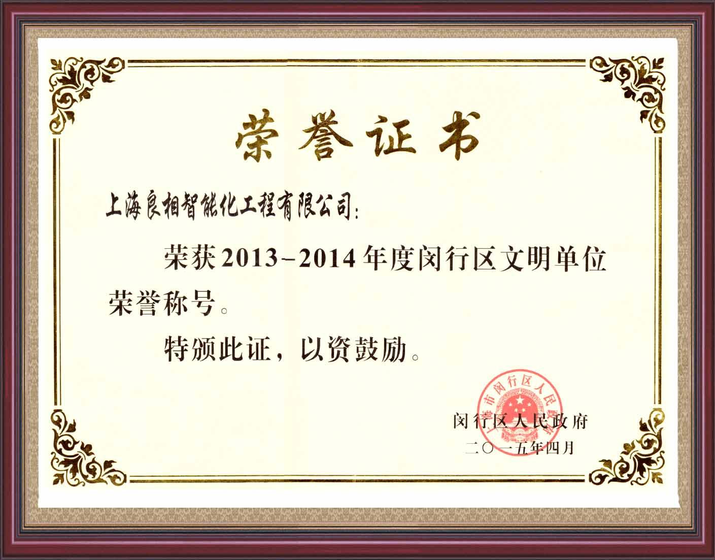 金口河区文明单位2013-2014寒暑