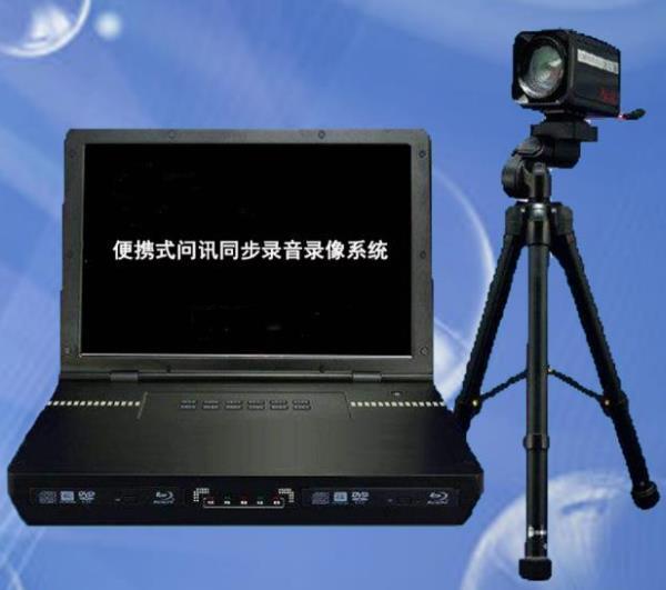 分立式问讯同步录音录像系统 DDG-NB9608