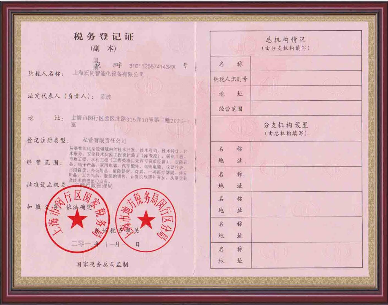 财务登记证