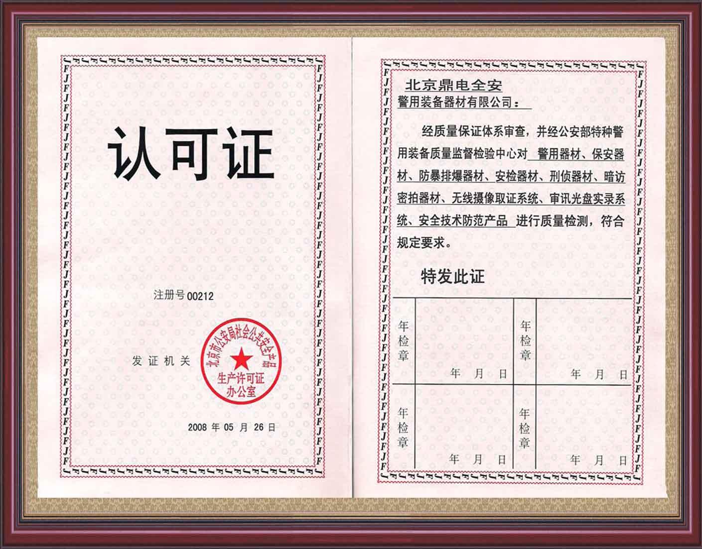京师商厦警用装备质量许可证